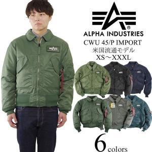 アルファ インダストリーズ ALPHA CWU-45/P フライトジャケット インポート (CWU45 IMPORT INDUSTRIES)|jalana