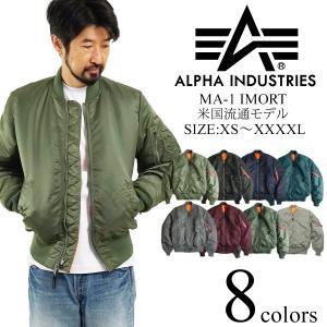 アルファ インダストリーズ ALPHA MA-1 フライトジャケット インポート (米国モデル MA1 IMPORT INDUSTRIES)|jalana