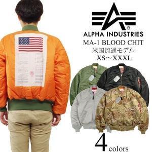 アルファ インダストリーズ ALPHA MA-1 ブラッドチット フライトジャケット BIG SIZE   (大きいサイズ MA1 BLOOD CHIT INDUSTRIES)|jalana