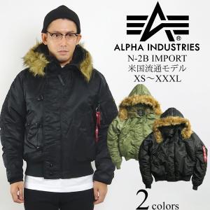 アルファ インダストリーズ ALPHA N-2B フライトジャケット インポート BIG SIZE  (大きいサイズ 防寒 N2B IMPORT INDUSTRIES)|jalana