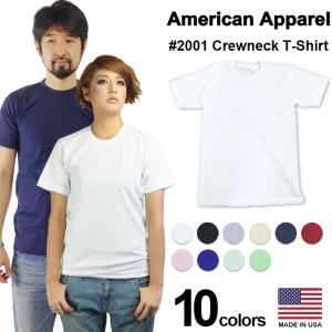 アメリカンアパレル American Apparel #2001 半袖 Tシャツ クルーネック (Fine Jersey Crewneck T-Shirt 無地 アメアパ)