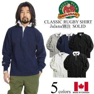 バーバリアン BARBARIAN クラシック ラグビーシャツ ソリッド (長袖 ラガーシャツ 無地 カナダ製)|jalana
