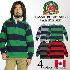 バーバリアン BARBARIAN クラシック ラグビーシャツ 4インチボーダー BIG SIZE  (大きいサイズ 長袖 ラガーシャツ カナダ製)|jalana