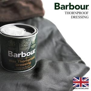 バブアー Barbour ソーンプルーフドレッシング (THORNPROOF DRESSING リプルーフ オイル ワックス)|jalana