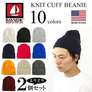 ベイサイド BAYSIDE ニットカフビーニー よりどり2個セット(米国製 KNIT CUFF BEANIE ニット帽子)|jalana