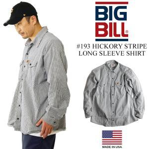 ビッグビル BIGBILL 193 長袖ワークシャツ ヒッコリーストライプ アメリカ製 米国製 (HICKORY STRIPE MADE IN USA)|jalana