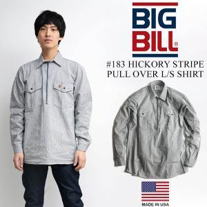 ビッグビル BIGBILL 183 長袖プルオーバーワークシャツ ヒッコリーストライプ アメリカ製 米国製 BIG SIZE (大きいサイズ HICKORY STRIPE MADE IN USA)|jalana