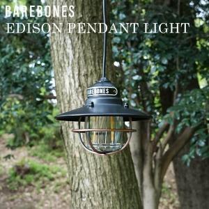 ベアボーンズ BAREBONES エジソンペンダントライトLED ランタン 35/100ルーメン USB|jalana