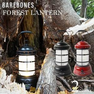 ベアボーンズ BAREBONES フォレストランタン(LED ランタン 1〜200ルーメン サブランタン USB 充電)|jalana