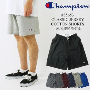 チャンピオン Champion #85653 クラッシックジャージーコットンショーツ (メンズ S-XXL 米国流通モデル USA ニット ショーツ ショートパンツ 短パン)|jalana