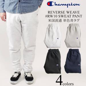 チャンピオン Champion #RW10 リバースウィーブ スウェットパンツ 単色青タグ (REVERSE WEAVE PANT)|jalana