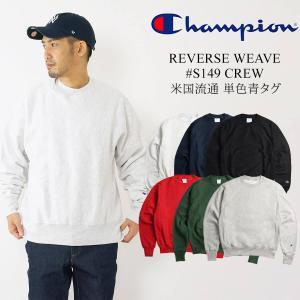 チャンピオン Champion #S149 リバースウィーブ クルーネック スウェット 単色青タグ (REVERSE WEAVE CREW トレーナー)|jalana
