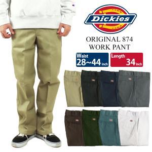 ディッキーズ Dickies オリジナル 874 ワークパンツ レギュラーサイズ W28〜44 レングス/股下34インチ (ORIGINAL WORK PANT チノパンツ)|jalana