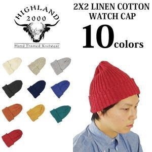 ハイランド HIGHLAND 2000 2X2リブ編み リネン/コットン ワッチキャップ(ニット帽 ニットキャップ ビーニー 綿/麻 英国製)|jalana