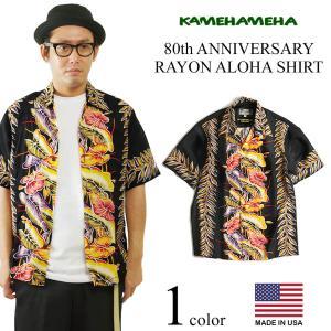 カメハメハ KAMEHAMEHA 半袖 アロハシャツ 80周年限定モデル アンスリウム ハワイ製 (アメリカ製 米国製 開襟 レーヨン)|jalana