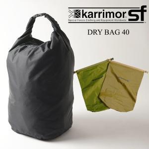 カリマーSF karrimor SF ドライバッグ 40 (DRY BAG 防水 耐水 バッグ スタッフバッグ ナイロン スペシャルフォース)|jalana
