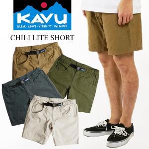 カブー KAVU チリライトショーツ (メンズ S-XL アウトドアショーツ クライミングショーツ コットン)|jalana