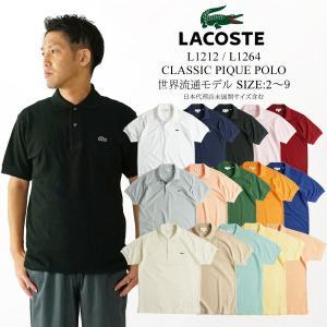 ラコステ LACOSTE L1212/L1264 半袖ポロシャツ 鹿の子 世界流通モデル (Classic Pique Polo)|jalana
