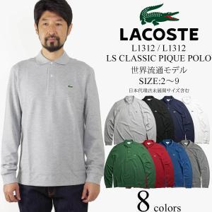 ラコステ LACOSTEL1312/ L1313 長袖ポロシャツ 鹿の子 世界流通モデル (LS Classic Pique Polo)|jalana