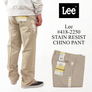 リー Lee #418-2250 チノパンツ カーキ(ノータック コットン)|jalana
