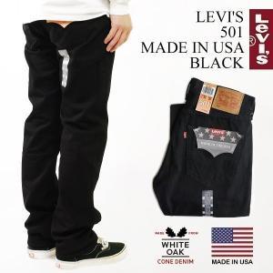 リーバイス LEVI'S 501 MADE IN USA ブラック (米国製 アメリカ製 LEVIS ワンウォッシュ コーンデニム ホワイトオーク コーンミルズ 501-2452)|jalana