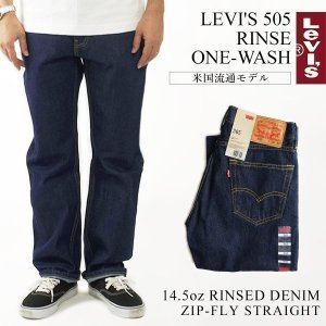 リーバイス LEVI'S 505-0216 ジップフライ ストレート ジーンズ ワンウォッシュ(リンス USAライン レギュラーフィット)|jalana