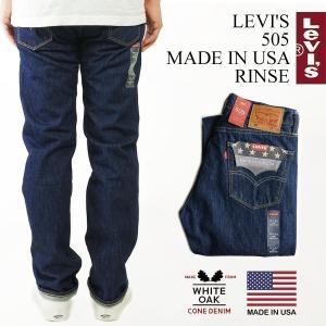 リーバイス LEVI'S 505 MADE IN USA リンス (米国製 アメリカ製 LEVIS ワンウォッシュ コーンデニム ホワイトオーク コーンミルズ 505-1524)|jalana