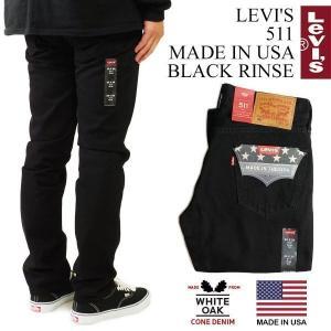 リーバイス LEVI'S 511 MADE IN USA ブラックリンス (米国製 アメリカ製 LEVIS ワンウォッシュ コーンデニム ホワイトオーク コーンミルズ 04511-2299)|jalana