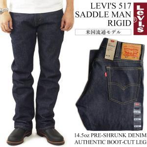 リーバイス LEVI'S 517-0217 オリジナル ブーツカット ジーンズ リジッド (防縮 生デニム USAライン)|jalana