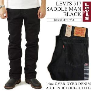 リーバイス LEVI'S 517-0260 ブーツカット ジーンズ ブラック  (後染め USAライン BLACK)|jalana