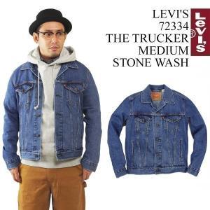 リーバイス LEVI'S #72334 デニムジャケット ザ・トラッカー ミディアム ストーンウォッシュ(THE TRUCKER 3RD ジージャン Gジャン)|jalana