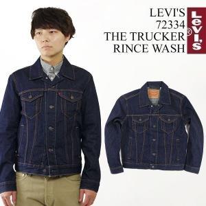 リーバイス LEVI'S #72334 デニムジャケット ザ・トラッカー リンス(THE TRUCKER 3RD ジージャン Gジャン RINCE)|jalana