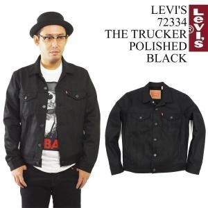 リーバイス LEVI'S #72334 デニムジャケット ザ・トラッカー ポリッシュド ブラック(THE TRUCKER 3RD ジージャン Gジャン)|jalana