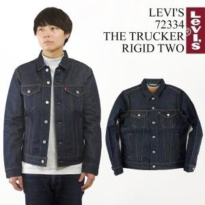 リーバイス LEVI'S #72334 デニムジャケット ザ・トラッカー リジッド2(THE TRUCKER 3RD ジージャン Gジャン RIGID TWO 生デニム)|jalana