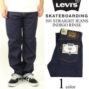 リーバイス スケートボーディング コレクション 501 ボタンフライストレート インディゴリンス (LEVI'S SKATEBOARDING COLLECTION)|jalana