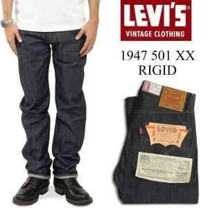 リーバイス ビンテージ クロージング LEVI'S VINTAGE CLOTHING 1947's 501XX リジッド  (LVC 47501-0200 RIGID ブルガリア製)|jalana