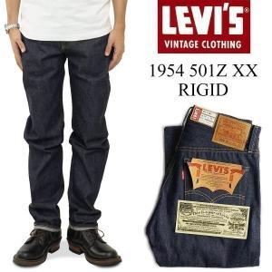 リーバイス ビンテージ クロージング LEVI'S VINTAGE CLOTHING 1954's 501ZXX リジッド  (LVC 50155-0055 RIGID ブルガリア製)|jalana