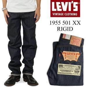 リーバイス ビンテージ クロージング LEVI'S VINTAGE CLOTHING 1955's 501XX リジッド  (LVC 50155-0055 RIGID ブルガリア製)|jalana
