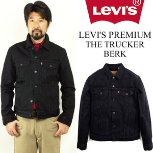 リーバイス プレミアム LEVI'S PREMIUM #72334 デニムジャケット ザ・トラッカー バーク ビッグE (サード Gジャン ジージャン ブラック)|jalana