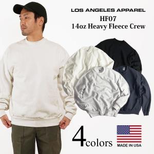 ロサンゼルスアパレル LOSANGELS APPAREL HF07 14オンス ヘビーフリース クルーネック スウェット メンズ S-XL 米国製 アメリカ製 トレーナー|jalana