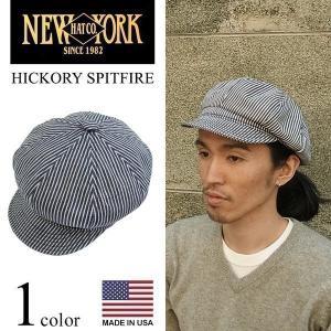 ニューヨークハット NEWYORK HAT キャスケット ヒッコリー スピットファイア (アメリカ製 米国製 HICKORY SPITFIRE) jalana