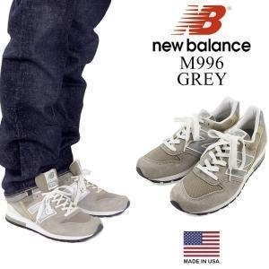ニューバランス new balance M996 グレー (米国製 日本未発売 MADE IN USA アメリカ製)|jalana