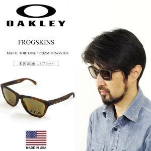 オークリー OAKLEY サングラス フロッグスキン マットトータス/プリズムタングステン (USフィット FROGSKINS 鼈甲 べっこう)|jalana