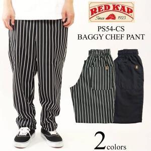 レッドキャップ REDKAP #PS54-CS バギー シェフ パンツ BIGSIZE (ビッグサイズ SPUN POLY BAGGY CHEF PANT)|jalana