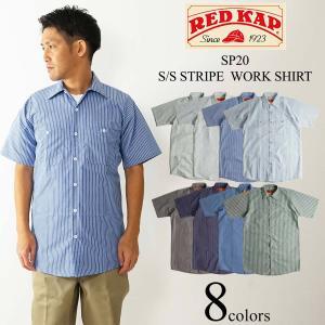 レッドキャップ REDKAP #SP20 半袖 ストライプ ワークシャツ BIG SIZE(大きいサイズ INDUSTRIAL STRIPE S/S WORK SHIRT)|jalana