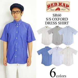 レッドキャップ REDKAP #SR60 半袖 オックスフォード ドレス シャツ (ボタンダウン REDKAP EXECUTIVE S/S OXFORD DRESS SHIRT)|jalana