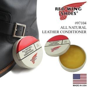 レッドウイング RED WING #97104 レザーコンディショナー  (アメリカ製 米国製 純正 ケアクリーム)|jalana
