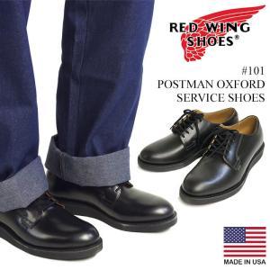レッドウイング RED WING #101 オックスフォードシューズ ポストマン ブラック  (アメリカ製 米国製 サービスシューズ)|jalana