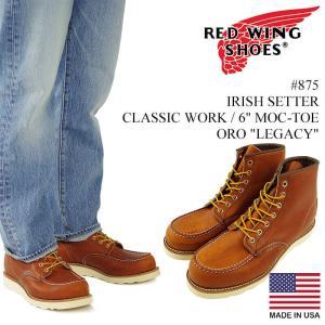レッドウイング RED WING #875 アイリッシュセッター 6インチ ハイト MOC TOE オロレガシー  (アメリカ製 米国製 ワークブーツ)|jalana