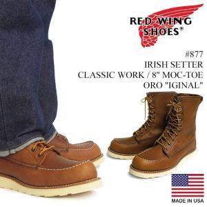 レッドウイング RED WING #877 アイリッシュセッター 8インチ ハイト MOC TOE オロイジナル  (アメリカ製 米国製 ワークブーツ)|jalana